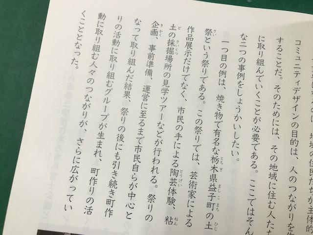 小学6年生 国語教科書内容