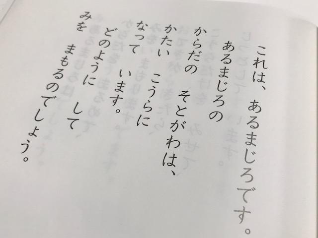 小学1年生 国語教科書 難易度